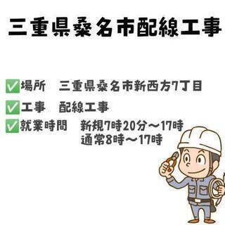 【経験者募集】配線工事業務