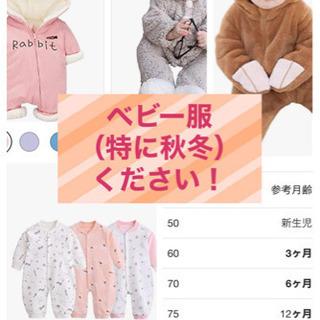 【秋冬希望】ベビー服、幼児用の服