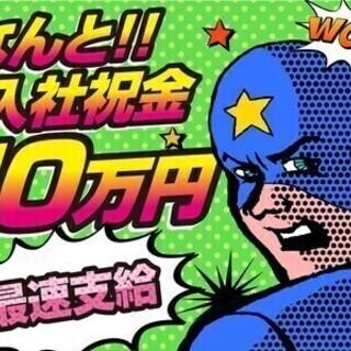 《入社祝金10万円最速支給》日払いOK/すぐ面接→即採用!年齢・...