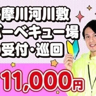 【月収24万円以上可能】多摩川緑地バーベキュー広場の受付・巡回 ...