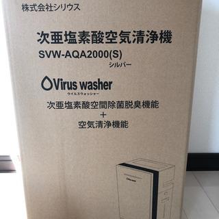 次亜塩素酸空気清浄機