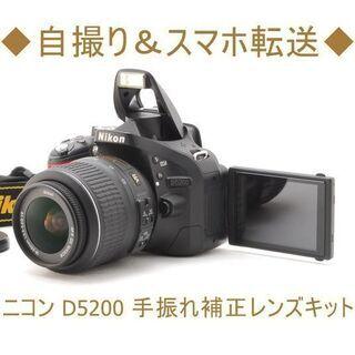 ◆自撮り&スマホ転送◆ニコン D5200 手振れ補正レンズキット