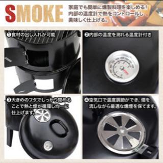 燻製器 1500円