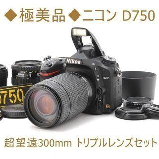 ◆極美品◆ニコン D750 超望遠300mm トリプルレンズセット