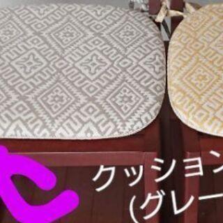 【ネット決済】川島織物 シートクッション2枚セット(グレー)