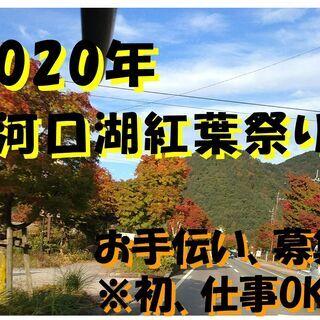 ★★紅葉祭り★★1200円~年齢問わず~★★