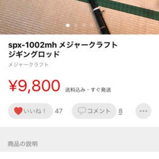 spx-1002mh メジャークラフト ジギングロッド