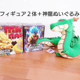 ドラゴンボール超 フィギュア2体+シェンロンめちゃながぬいぐるみ...