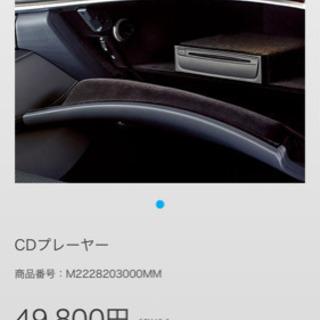 【新品】定価49800 メルセデス・ベンツCDプレーヤー