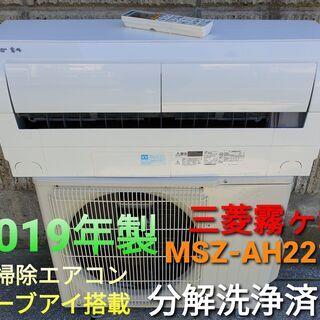 ◎設置込み、2019年製 三菱霧ケ峰 ~6畳  MSZ-AH2218の画像
