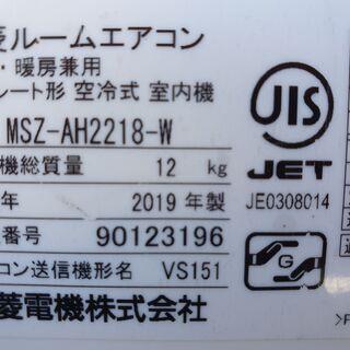 ◎設置込み、2019年製 三菱霧ケ峰 ~6畳  MSZ-AH2218 - 売ります・あげます