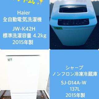 !!高年式!!家電セット★冷蔵庫/洗濯機✨✨