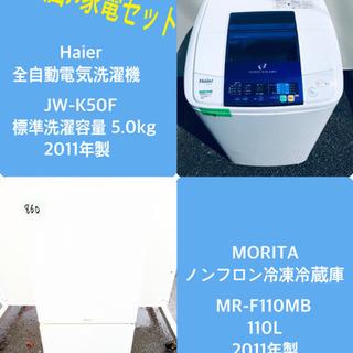 お買い得セール!!冷蔵庫/洗濯機✨✨一人暮らし応援✨