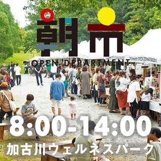 ムサシオープンデパート朝市 (10月31日)加古川ウェルネスパーク