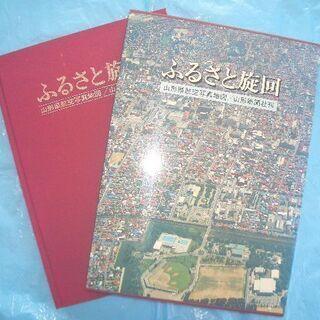 ◎稀少品★山形県航空写真地図<特大版/未使用> (1981…