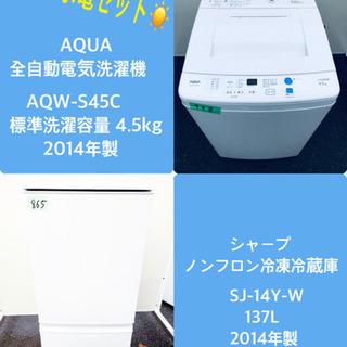 冷蔵庫/洗濯機 ★★本日限定!!激安日本一♪