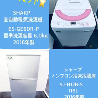 ♬高年式♬新生活家電!!単身用セット★冷蔵庫/洗濯機!!
