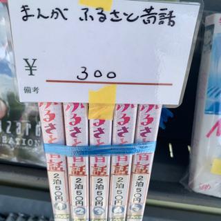 DVD まんが ふるさと昔話 5巻セット