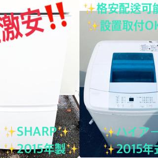 高年式!販売台数1,000台突破記念★洗濯機/冷蔵庫✨✨