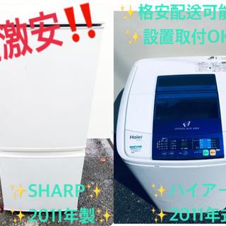 在庫処分★売上NO,1✨✨新生活家電♪洗濯機/冷蔵庫!