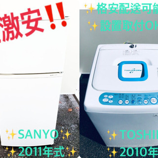 洗濯機/冷蔵庫!!安心安全セット♬大特価!