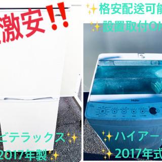 ✨高年式✨冷蔵庫/洗濯機✨大特価!