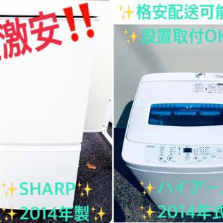 売上NO,1✨✨新生活家電♪洗濯機/冷蔵庫!!