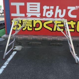 【エコツール知立店】ハセガワ可搬式作業台 ダイバキング ...