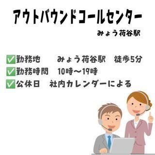 【成果により待遇アップ!!】コールセンターアウトバウンド(…