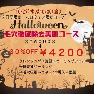 10月29日30日限定!毛穴徹底除去美肌フェイシャルコース¥42...