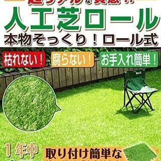 (取引中)人工芝 未使用 1m×5m以上 27mm  ピン…