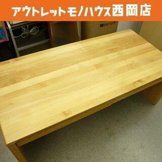 【展示品】ローテーブル 引き出し2杯付き 幅105cm 木製 ア...