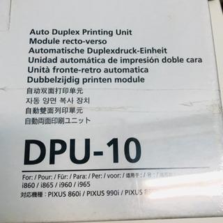 Canon DPUー10  自動両面印刷ユニット