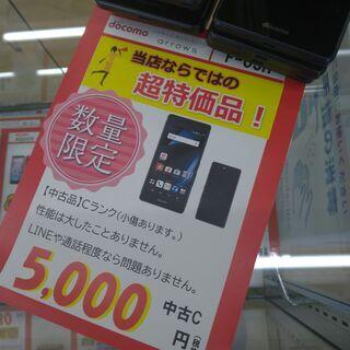 【生活保護OK】【審査NG・ブラックOK】【中古スマホ5,000...
