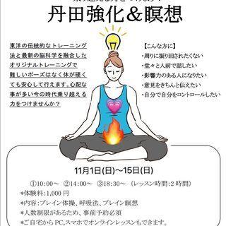 丹田強化&瞑想