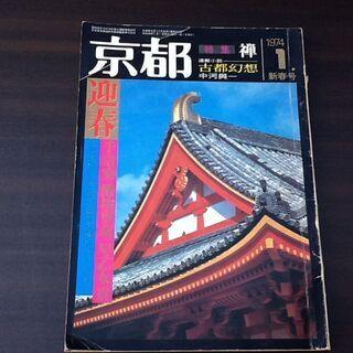 【古本百円】京都 古都幻想 1974年1月 新春号 禅 白…
