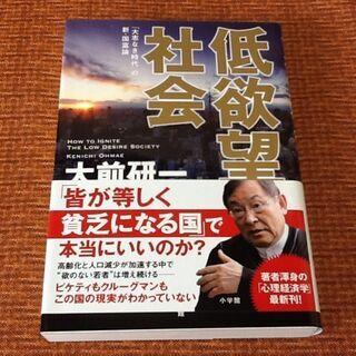 【古本】低欲望社会 大前研一 新・国富論 心理経済学 小学…