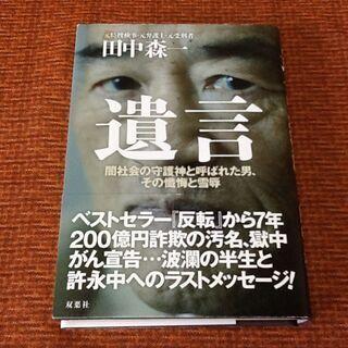 【古本】遺言 田中森一 元特捜検事 元弁護士 元受刑者 懺…