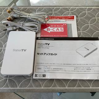 【ネット決済】Mac用 USB接続テレビチューナー Statio...