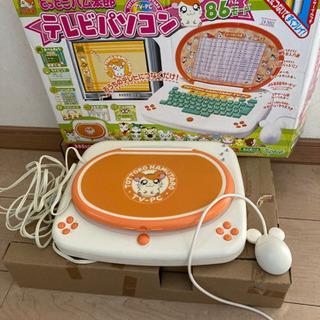 ★ 知育玩具  とっとこハム太郎 テレビパソコン  ★アダプターあり★