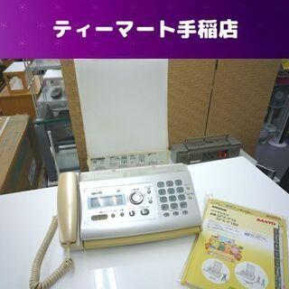 SANYO 普通紙ファクシミリ SFX-P16 FAX 固定電話...