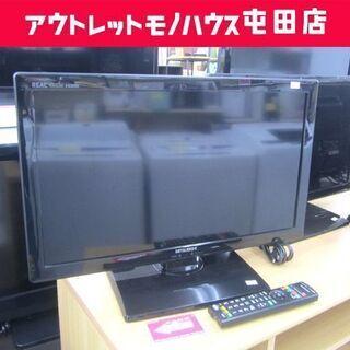液晶テレビ 24インチ 2013年製 三菱 LCD-24LB4 ...