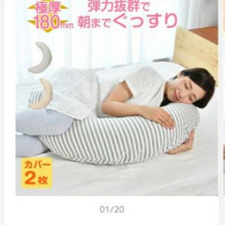 授乳クッション マタニティ 抱き枕