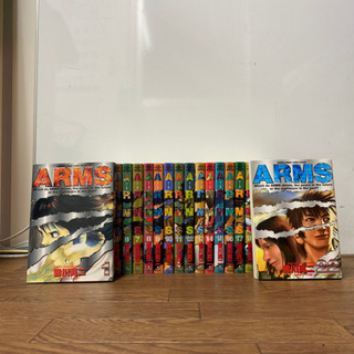 ARMS(アームズ) 全22巻セット☆中古品☆