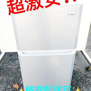 ET914A⭐️ハイアール冷凍冷蔵庫⭐️