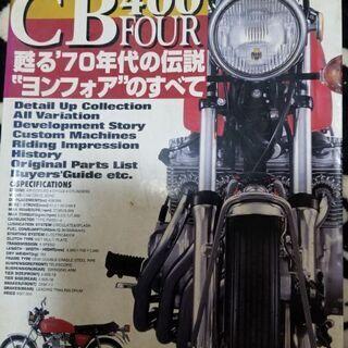 CB400FOURの本