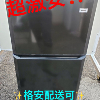 ET918A⭐️ハイアール冷凍冷蔵庫⭐️