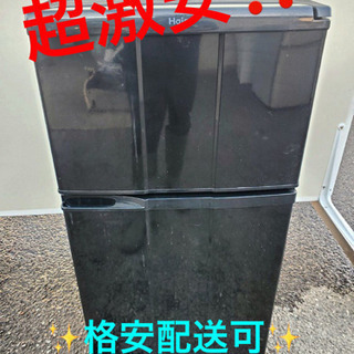 ET922A⭐️ハイアール冷凍冷蔵庫⭐️