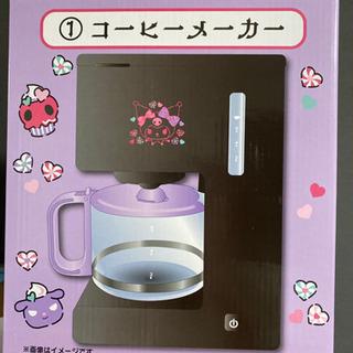 サンリオくじ クロミコーヒーメーカー
