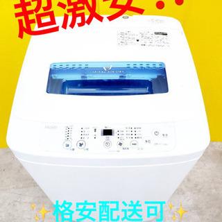 ET929A⭐️ハイアール電気洗濯機⭐️